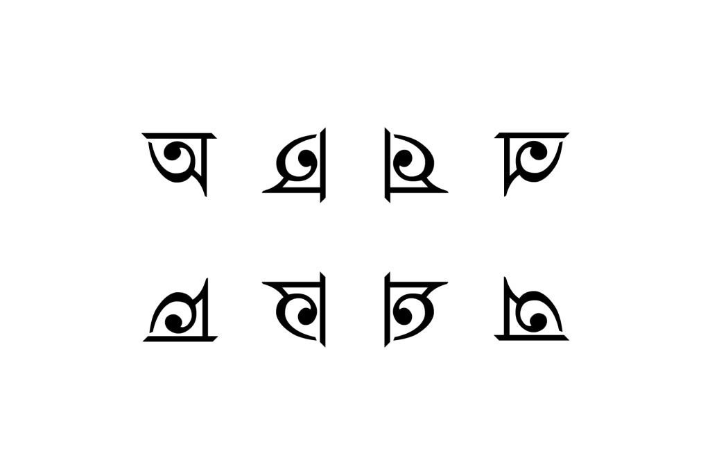 "Bengali alphabet ""A"" - Postcard"