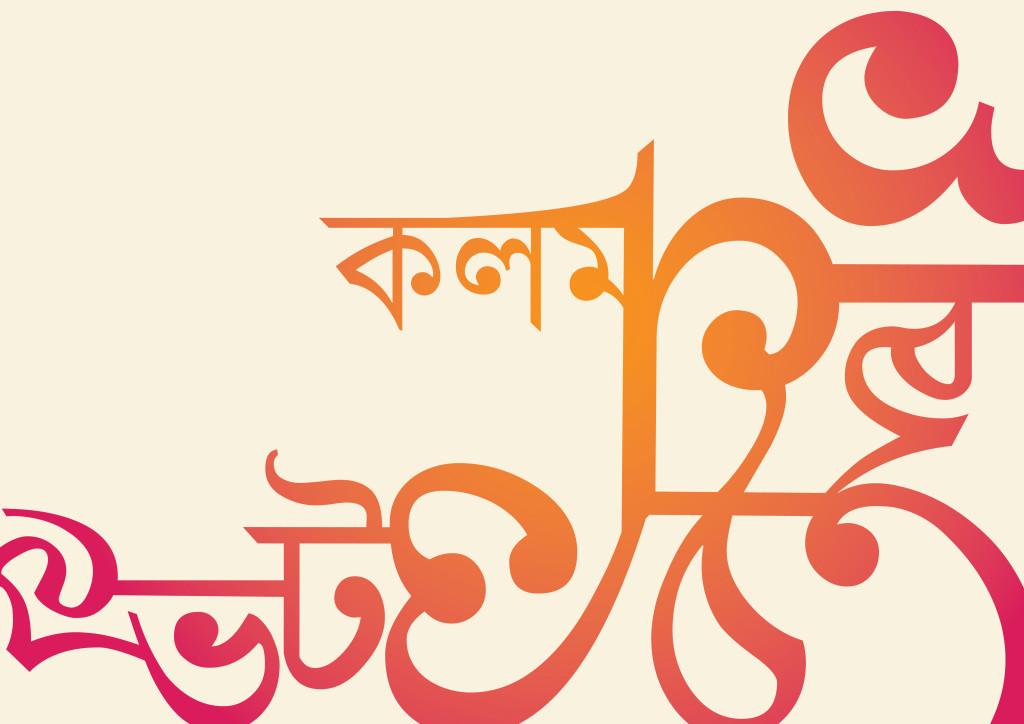 Kalam. Designed for pen tablet sleeve.
