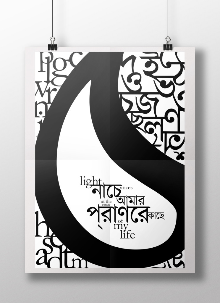 Bilingual Poster. Alo Amar Alo is a poem from Gitanjali by Rabindranath Tagore. It means my light.