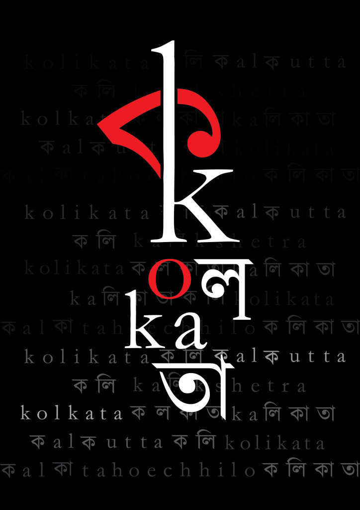History of the name of the city Kolkata. Designed for a T-shirt.